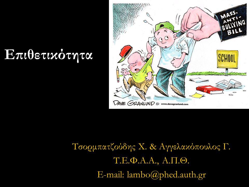 Επιθετικότητα Τσορμπατζούδης Χ. & Αγγελακόπουλος Γ. T.E.Φ.A.A., Α.Π.Θ.