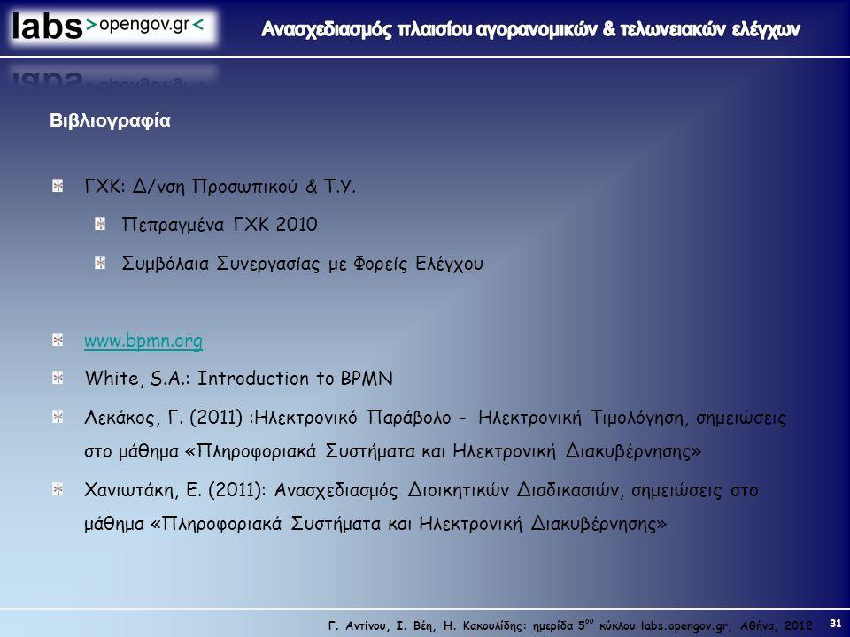 Βιβλιογραφία ΓΧΚ: Δ/νση Προσωπικού & Τ.Υ. Πεπραγμένα ΓΧΚ 2010. Συμβόλαια Συνεργασίας με Φορείς Ελέγχου.