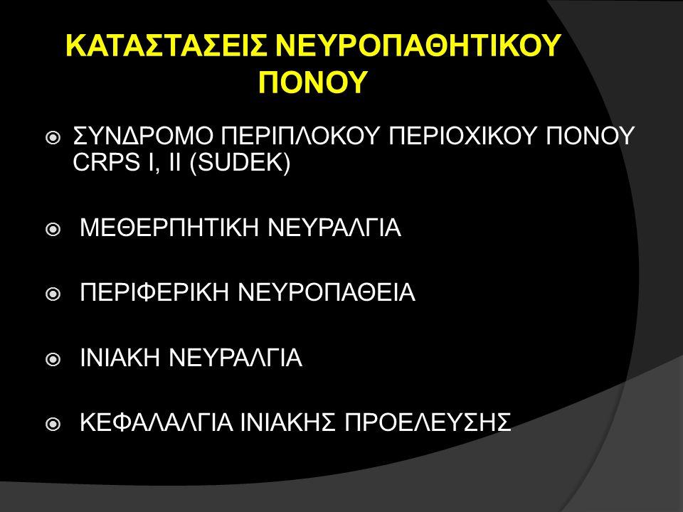 ΚΑΤΑΣΤΑΣΕΙΣ ΝΕΥΡΟΠΑΘΗΤΙΚΟΥ ΠΟΝΟΥ