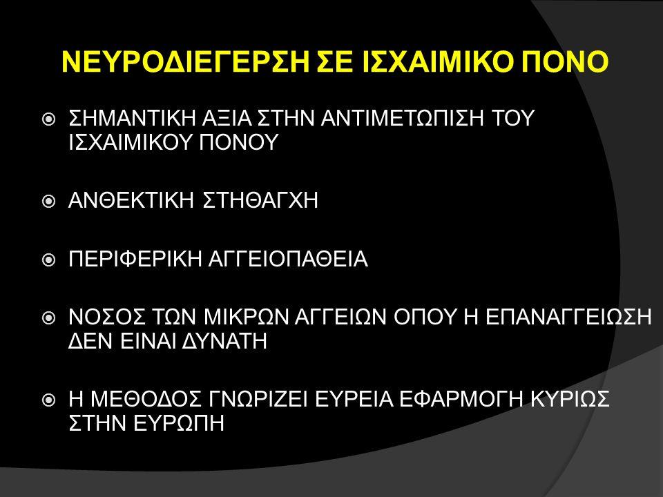 ΝΕΥΡΟΔΙΕΓΕΡΣΗ ΣΕ ΙΣΧΑΙΜΙΚΟ ΠΟΝΟ