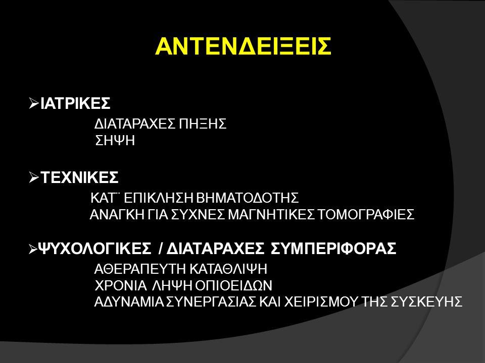 ΑΝΤΕΝΔΕΙΞΕΙΣ ΙΑΤΡΙΚΕΣ ΔΙΑΤΑΡΑΧΕΣ ΠΗΞΗΣ ΤΕΧΝΙΚΕΣ