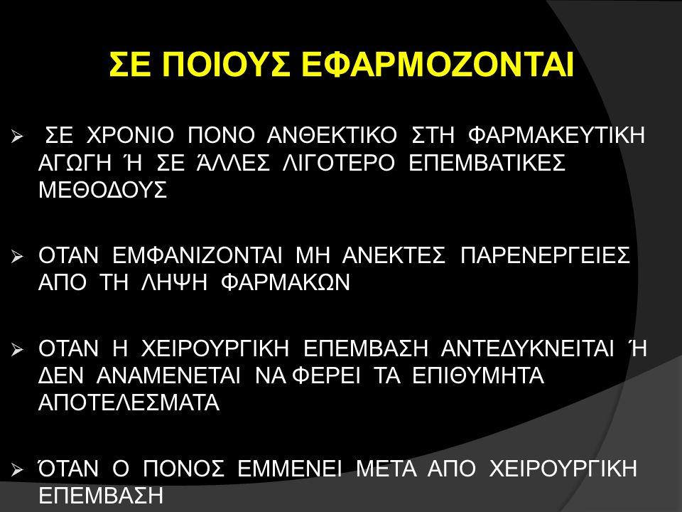 ΣΕ ΠΟΙΟΥΣ ΕΦΑΡΜΟΖΟΝΤΑΙ