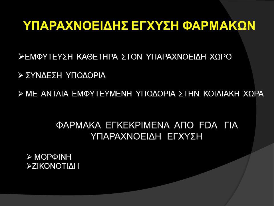 ΥΠΑΡΑΧΝΟΕΙΔΗΣ ΕΓΧΥΣΗ ΦΑΡΜΑΚΩΝ
