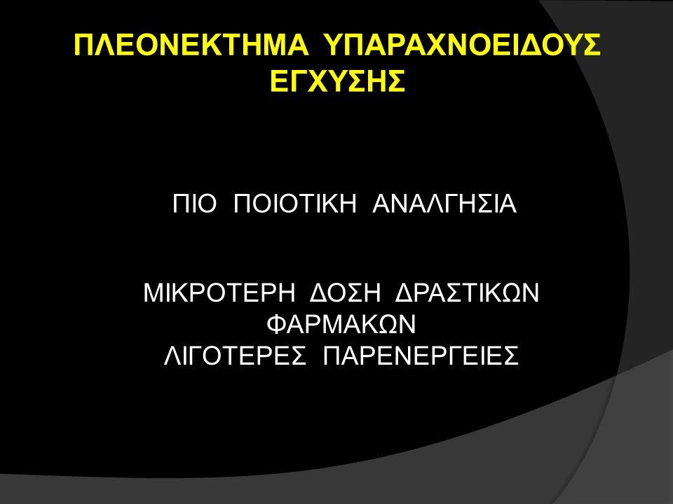 ΠΛΕΟΝΕΚΤΗΜΑ ΥΠΑΡΑΧΝΟΕΙΔΟΥΣ ΕΓΧΥΣΗΣ
