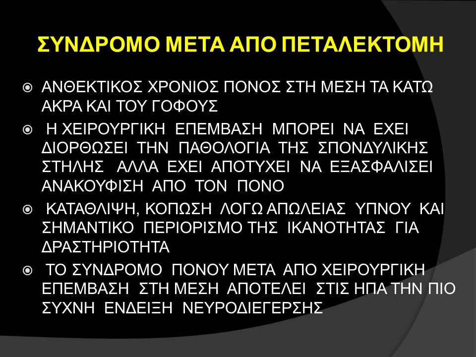 ΣΥΝΔΡΟΜΟ ΜΕΤΑ ΑΠΟ ΠΕΤΑΛΕΚΤΟΜΗ