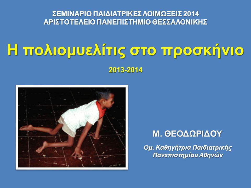 Η πολιομυελίτις στο προσκήνιο 2013-2014