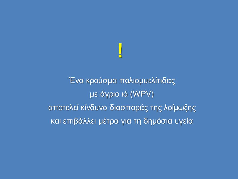 ! Ένα κρούσμα πολιομυελίτιδας με άγριο ιό (WPV)