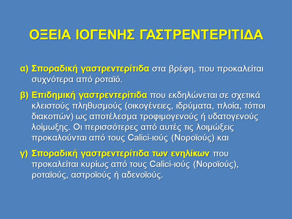 ΟΞΕΙΑ ΙΟΓΕΝΗΣ ΓΑΣΤΡΕΝΤΕΡΙΤΙΔΑ