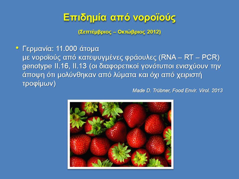 Επιδημία από νοροϊούς (Σεπτέμβριος – Οκτώβριος 2012)