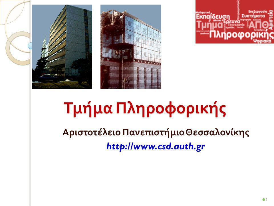 Αριστοτέλειο Πανεπιστήμιο Θεσσαλονίκης http://www.csd.auth.gr