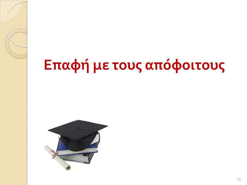 Επαφή με τους απόφοιτους