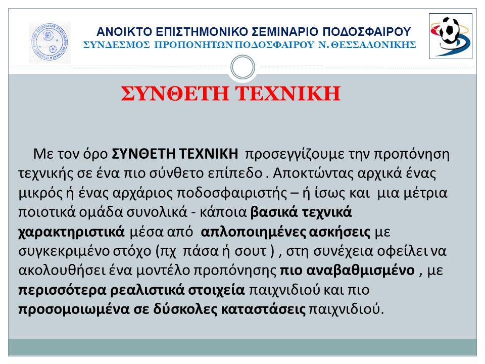 ΑΝΟΙΚΤΟ ΕΠΙΣΤΗΜΟΝΙΚΟ ΣΕΜΙΝΑΡΙΟ ΠΟΔΟΣΦΑΙΡΟΥ