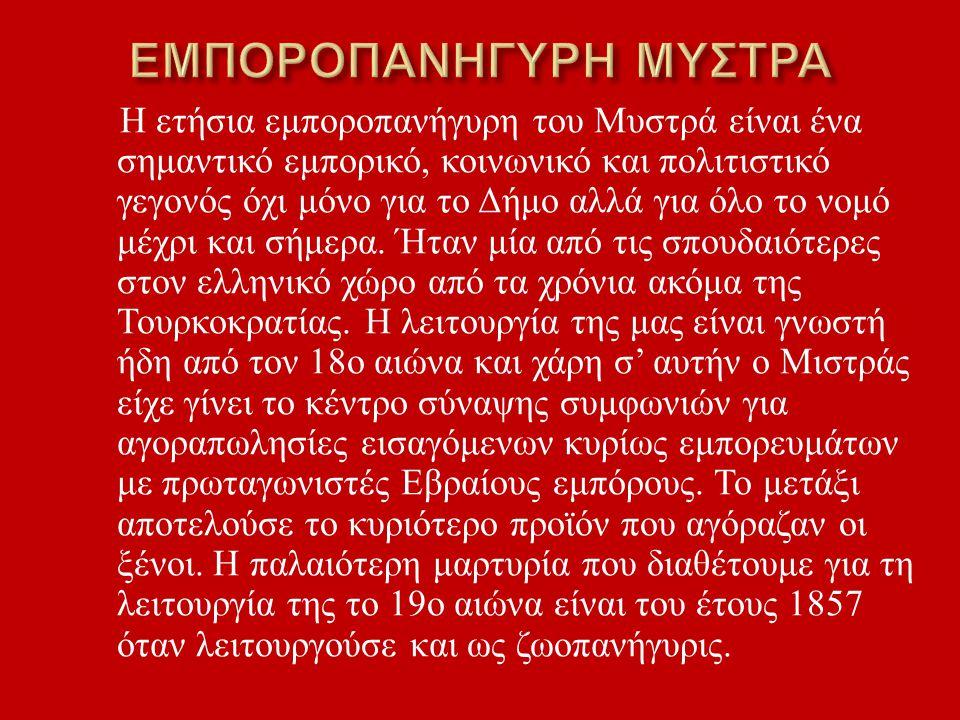 ΕΜΠΟΡΟΠΑΝΗΓΥΡΗ ΜΥΣΤΡΑ