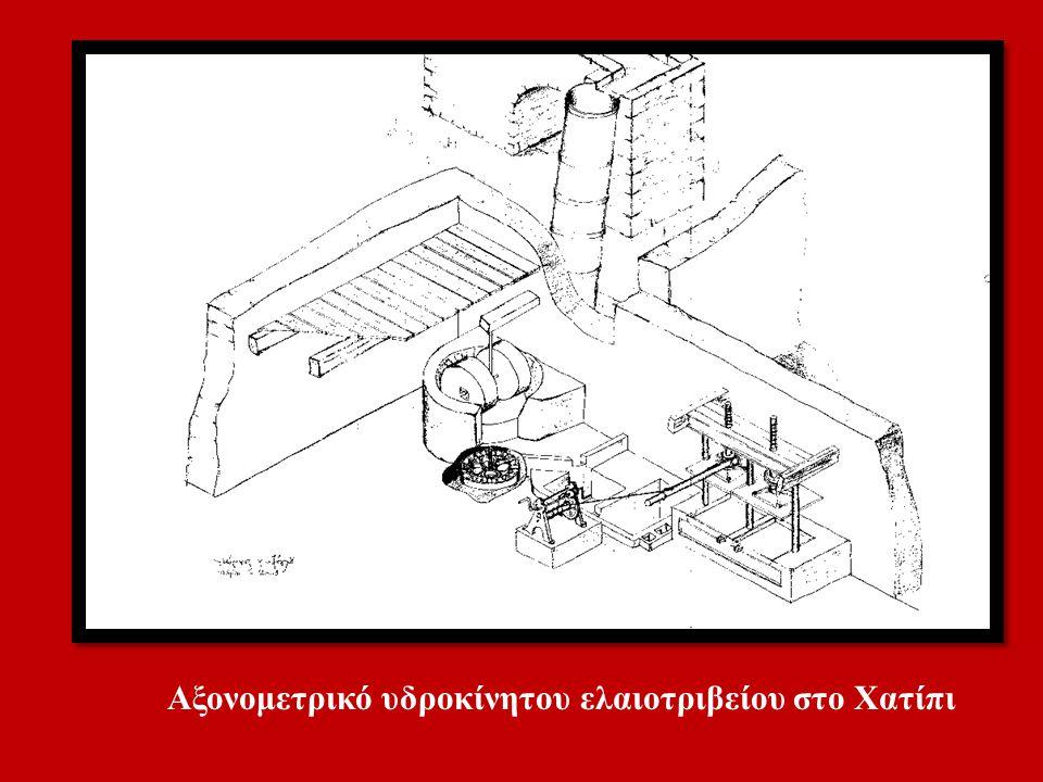 Αξονομετρικό υδροκίνητου ελαιοτριβείου στο Χατίπι