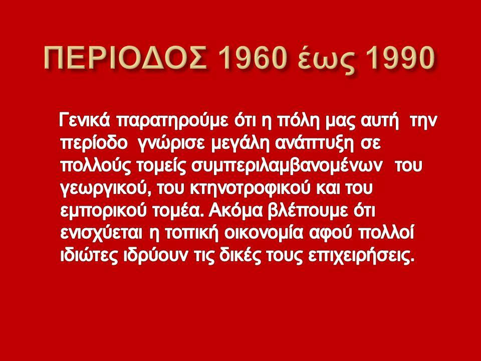 ΠΕΡΙΟΔΟΣ 1960 έως 1990