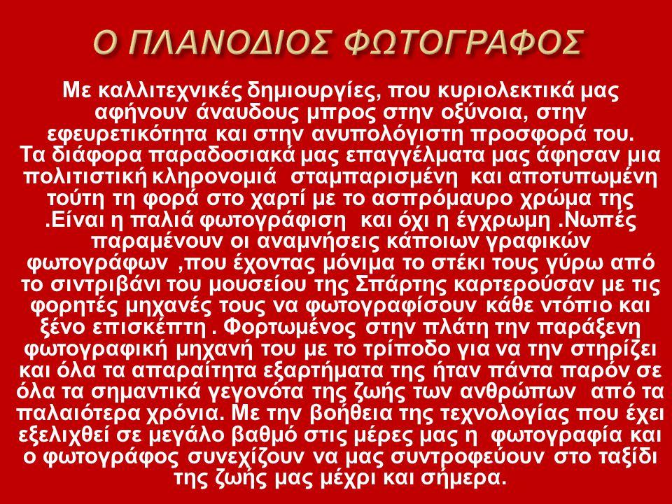 Ο ΠΛΑΝΟΔΙΟΣ ΦΩΤΟΓΡΑΦΟΣ