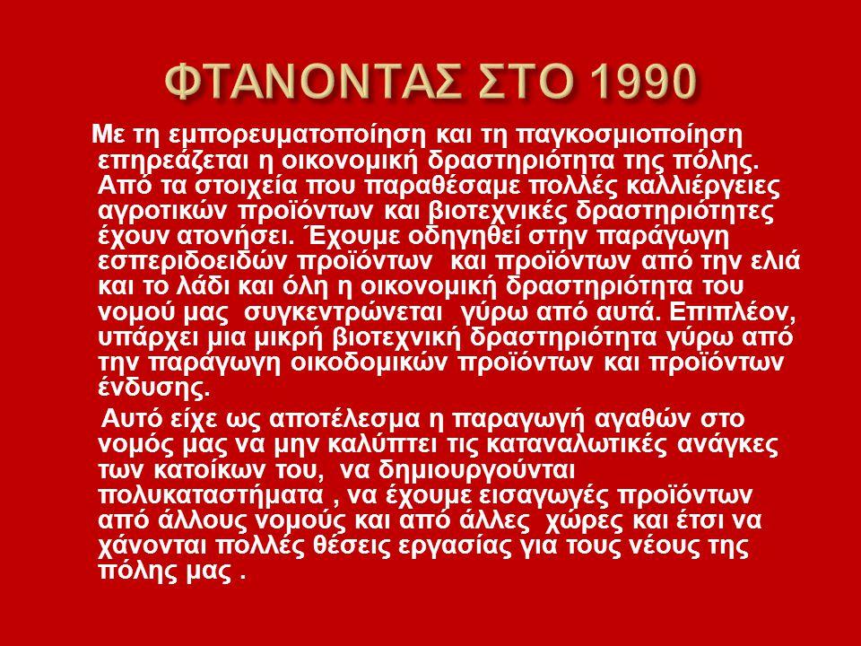 ΦΤΑΝΟΝΤΑΣ ΣΤΟ 1990