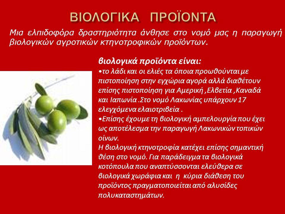 ΒΙΟΛΟΓΙΚΑ ΠΡΟΪΟΝΤΑ βιολογικά προϊόντα είναι: