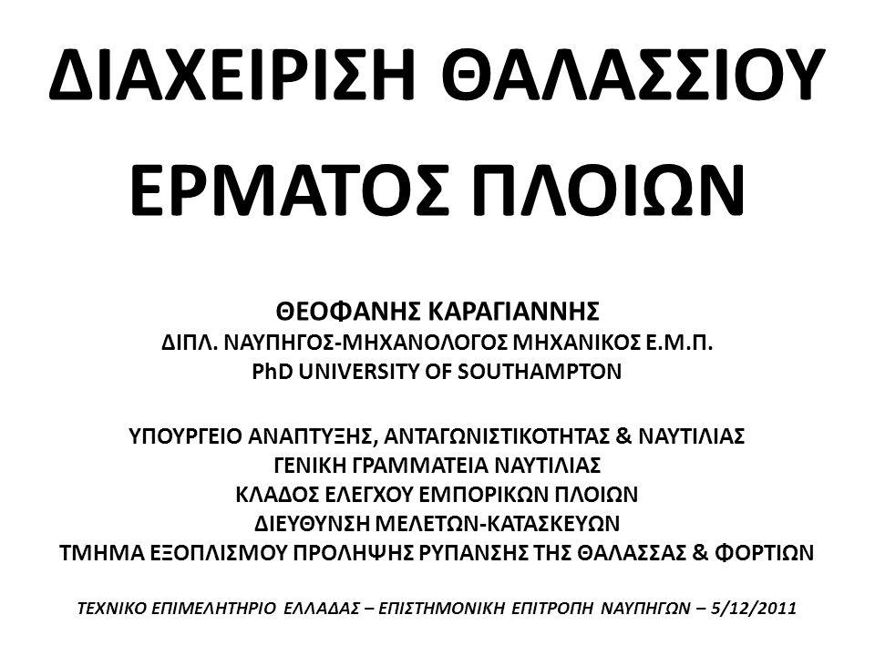 ΔΙΑΧΕΙΡΙΣΗ ΘΑΛΑΣΣΙΟΥ ΕΡΜΑΤΟΣ ΠΛΟΙΩΝ