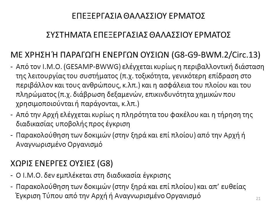 ΕΠΕΞΕΡΓΑΣΙΑ ΘΑΛΑΣΣΙΟΥ ΕΡΜΑΤΟΣ
