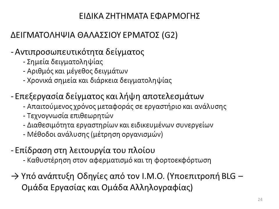 ΕΙΔΙΚΑ ΖΗΤΗΜΑΤΑ ΕΦΑΡΜΟΓΗΣ