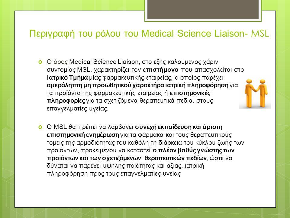 Περιγραφή του ρόλου του Medical Science Liaison- MSL