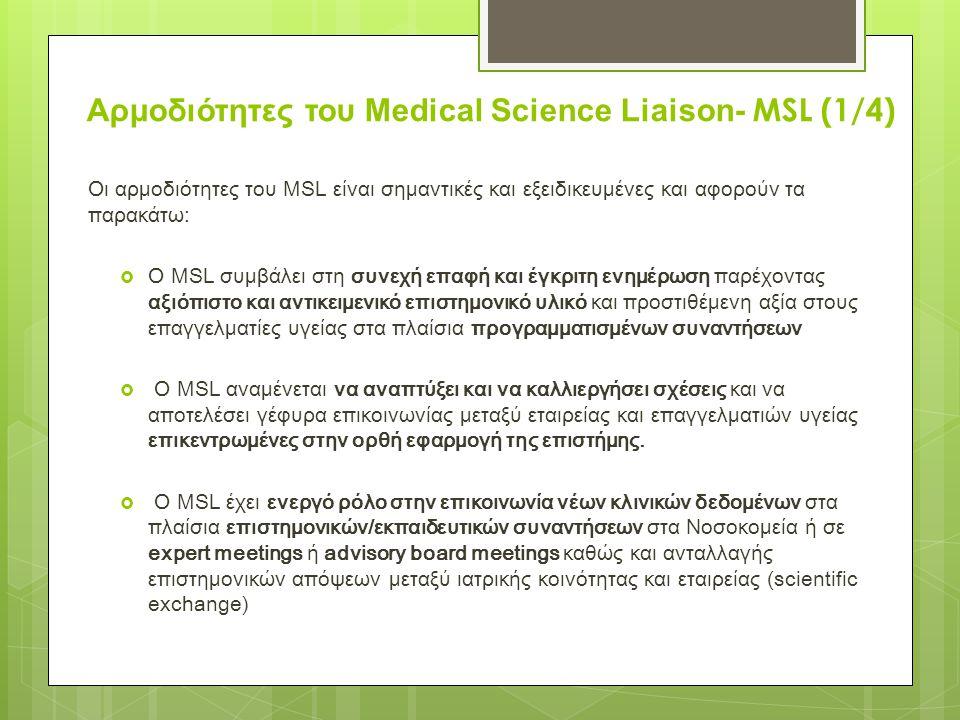 Αρμοδιότητες του Medical Science Liaison- MSL (1/4)