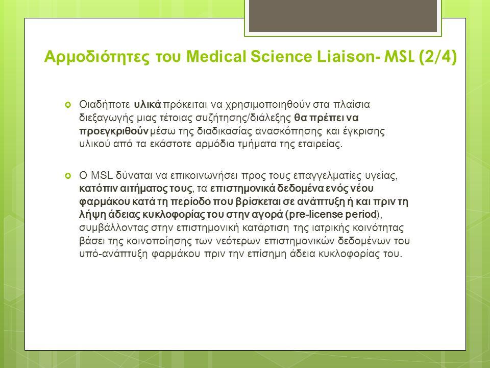 Αρμοδιότητες του Medical Science Liaison- MSL (2/4)