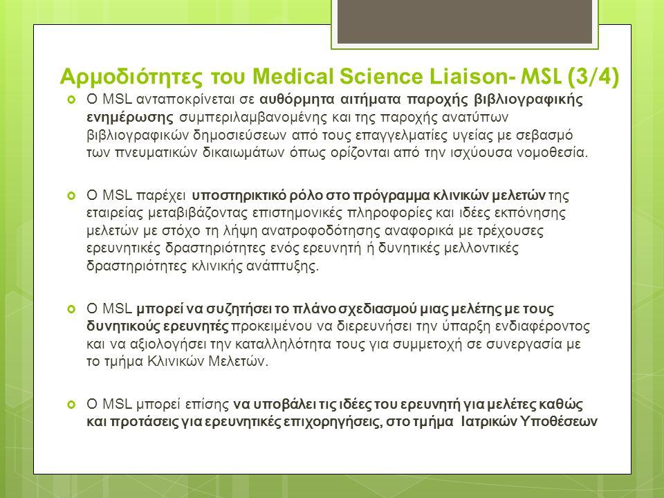 Αρμοδιότητες του Medical Science Liaison- MSL (3/4)