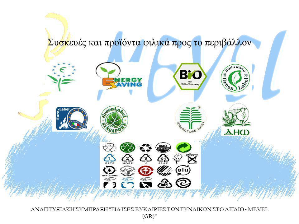 Συσκευές και προϊόντα φιλικά προς το περιβάλλον