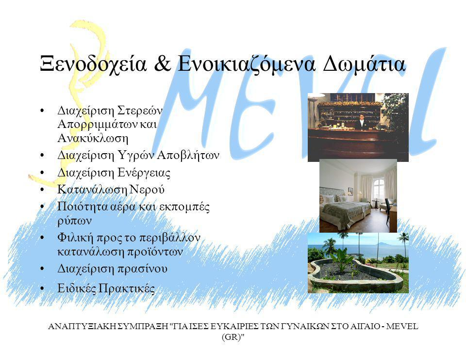 Ξενοδοχεία & Ενοικιαζόμενα Δωμάτια