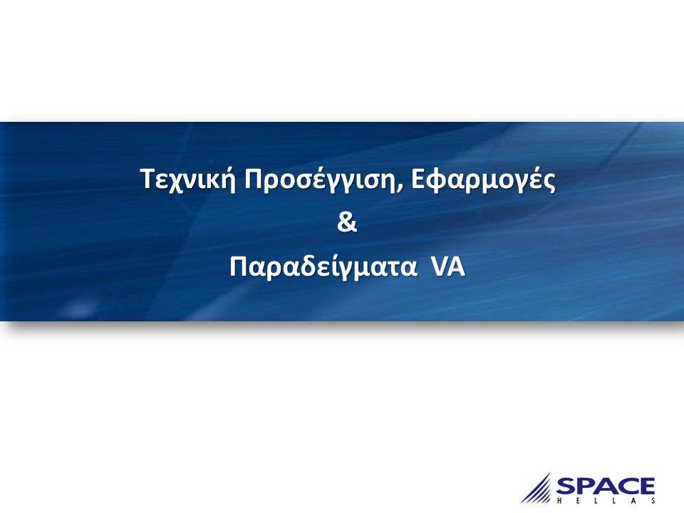 Τεχνική Προσέγγιση, Εφαρμογές & Παραδείγματα VA
