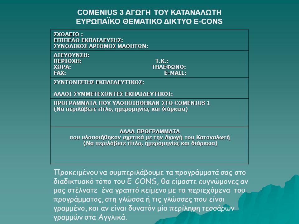 COMENIUS 3 ΑΓΩΓΗ ΤΟΥ ΚΑΤΑΝΑΛΩΤΗ ΕΥΡΩΠΑΪΚΟ ΘΕΜΑΤΙΚΟ ΔΙΚΤΥΟ E-CONS