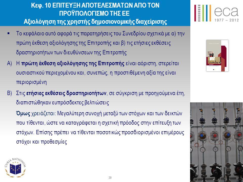 Κεφ. 10 ΕΠΙΤΕΥΞΗ ΑΠΟΤΕΛΕΣΜΑΤΩΝ ΑΠΟ ΤΟΝ ΠΡΟΫΠΟΛΟΓΙΣΜΟ ΤΗΣ ΕΕ