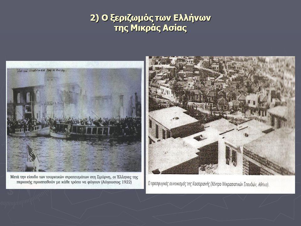 2) Ο ξεριζωμός των Ελλήνων της Μικράς Ασίας