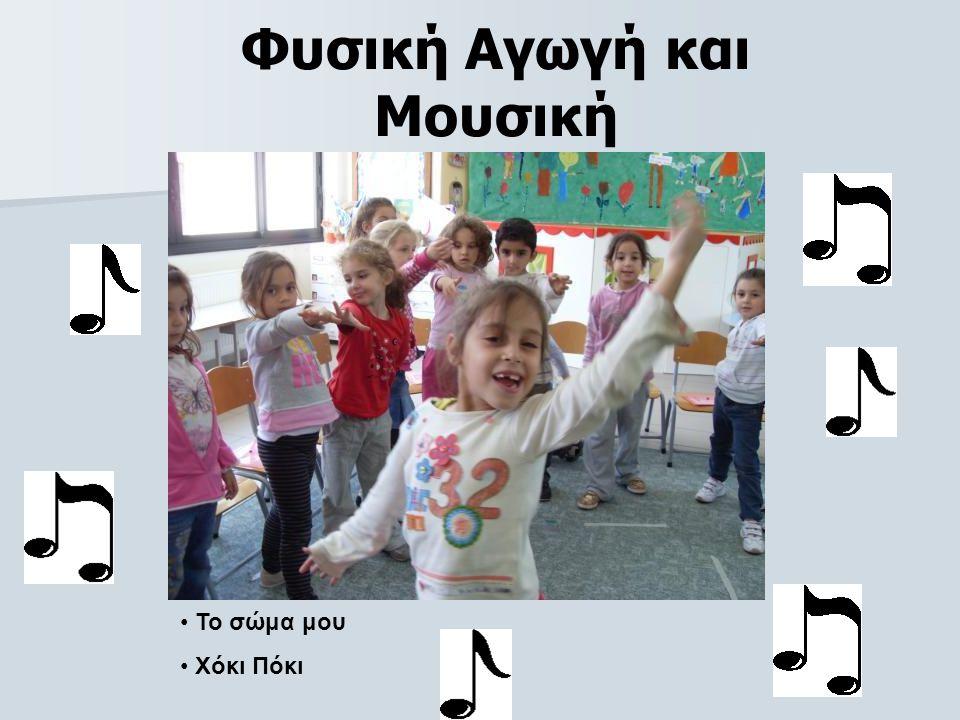 Φυσική Αγωγή και Μουσική