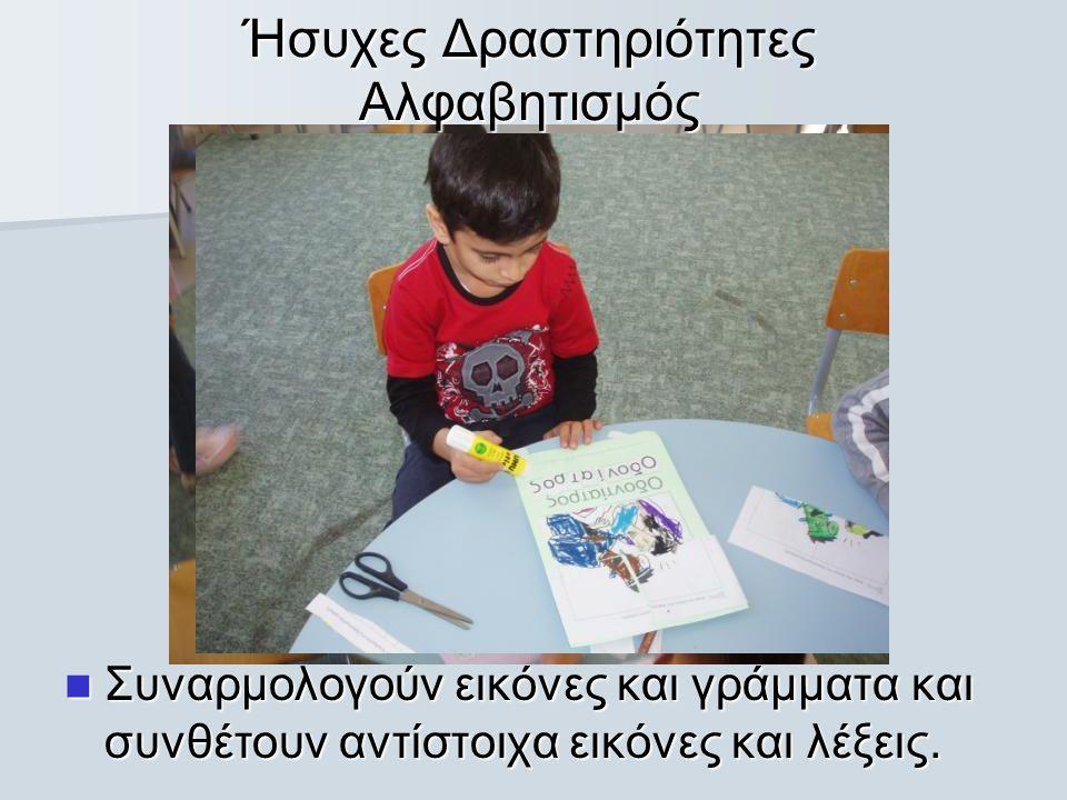 Ήσυχες Δραστηριότητες Αλφαβητισμός