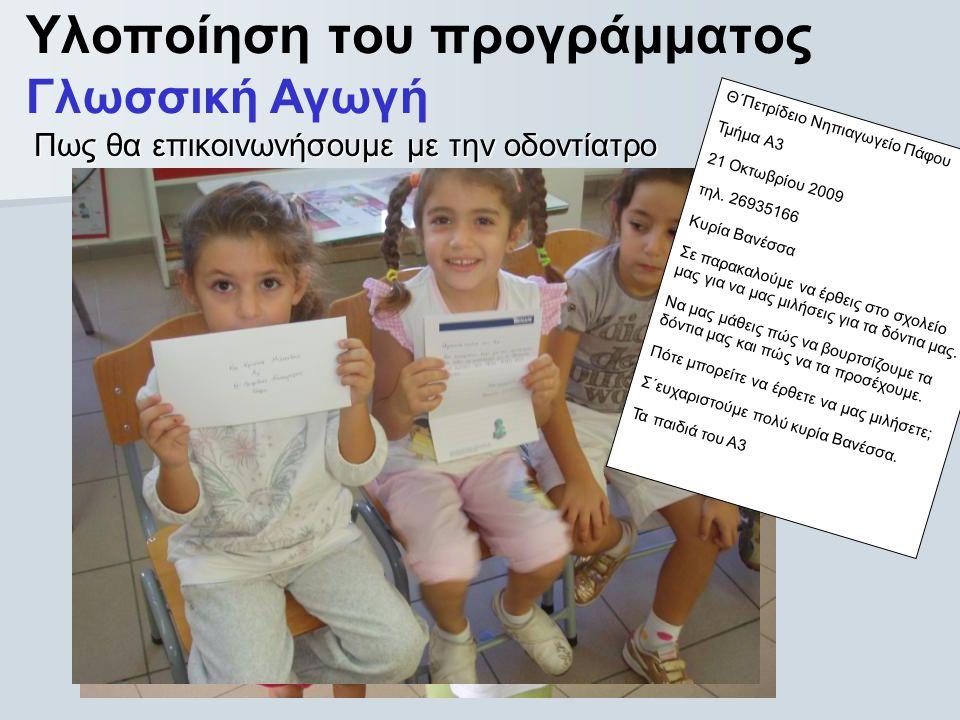 Υλοποίηση του προγράμματος Γλωσσική Αγωγή