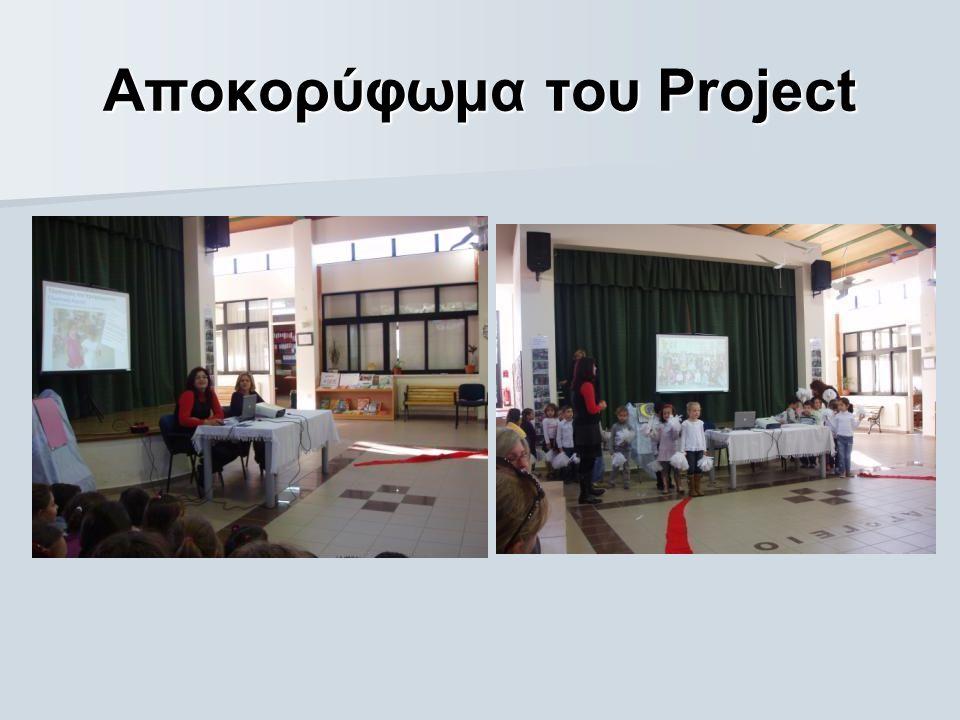 Αποκορύφωμα του Project