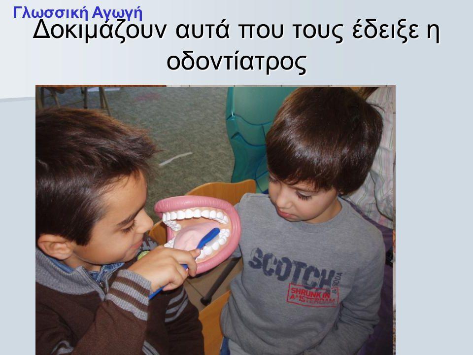 Δοκιμάζουν αυτά που τους έδειξε η οδοντίατρος