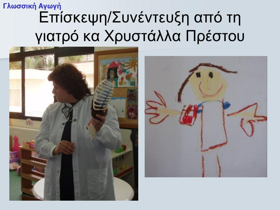 Επίσκεψη/Συνέντευξη από τη γιατρό κα Χρυστάλλα Πρέστου