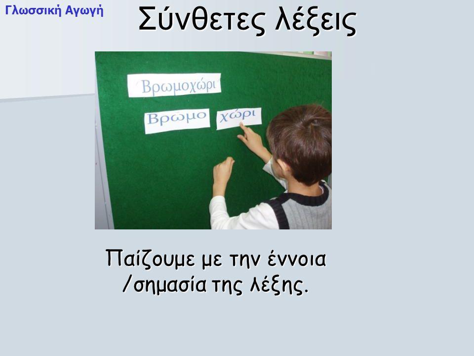 Παίζουμε με την έννοια /σημασία της λέξης.