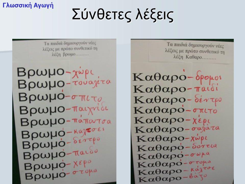 Γλωσσική Αγωγή Σύνθετες λέξεις 29