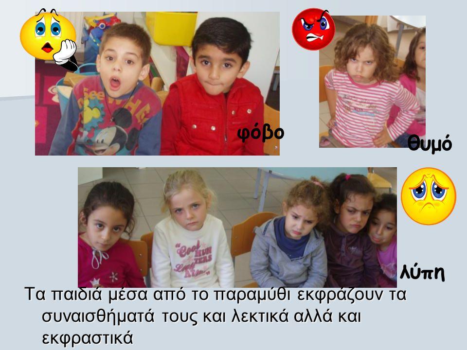 φόβο θυμό. λύπη. Τα παιδιά μέσα από το παραμύθι εκφράζουν τα συναισθήματά τους και λεκτικά αλλά και εκφραστικά.