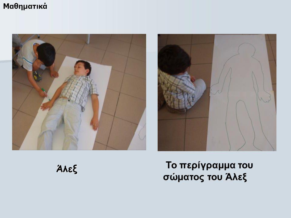 Το περίγραμμα του σώματος του Άλεξ