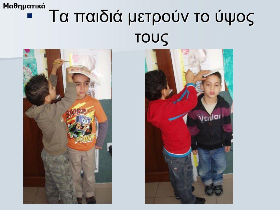 Τα παιδιά μετρούν το ύψος τους