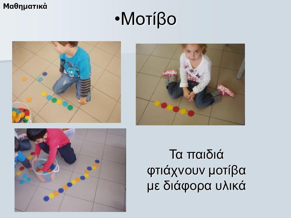 Τα παιδιά φτιάχνουν μοτίβα με διάφορα υλικά