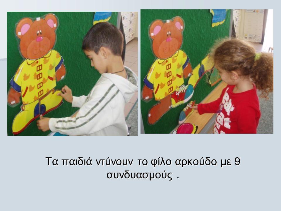 Τα παιδιά ντύνουν το φίλο αρκούδο με 9 συνδυασμούς .