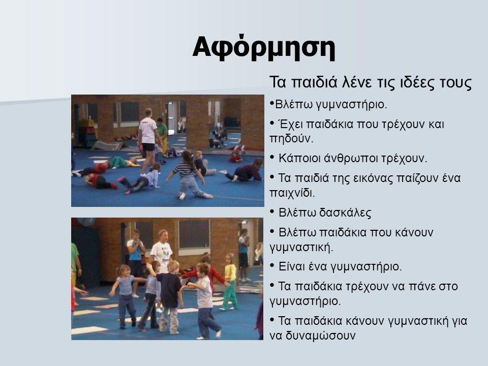 Αφόρμηση Τα παιδιά λένε τις ιδέες τους Βλέπω γυμναστήριο.