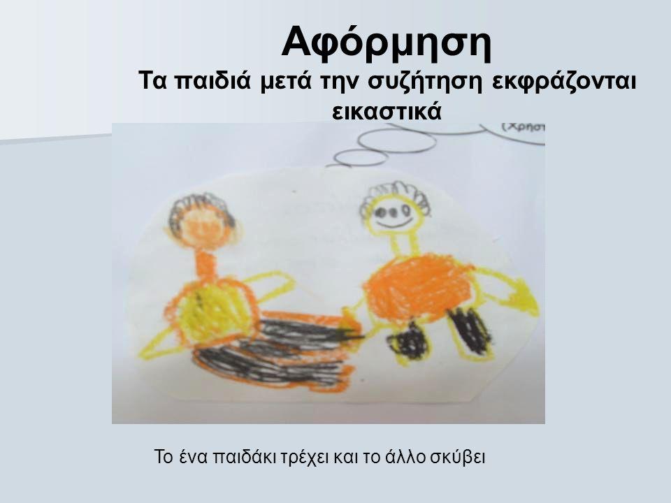 Αφόρμηση Τα παιδιά μετά την συζήτηση εκφράζονται εικαστικά